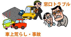 窓口トラブル・車上荒らし・事故